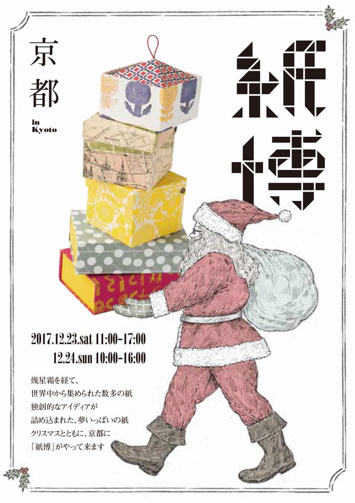 「紙博 京都」の画像検索結果