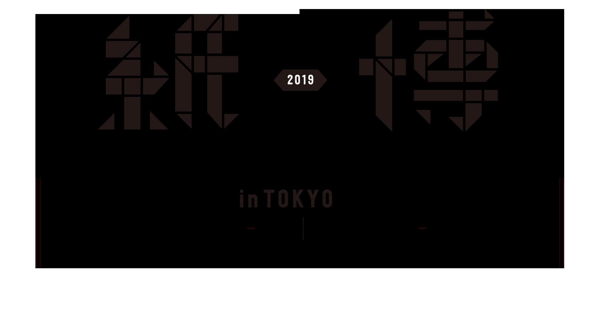 紙博 PAPER EXPO 2019 Tokyo vol.