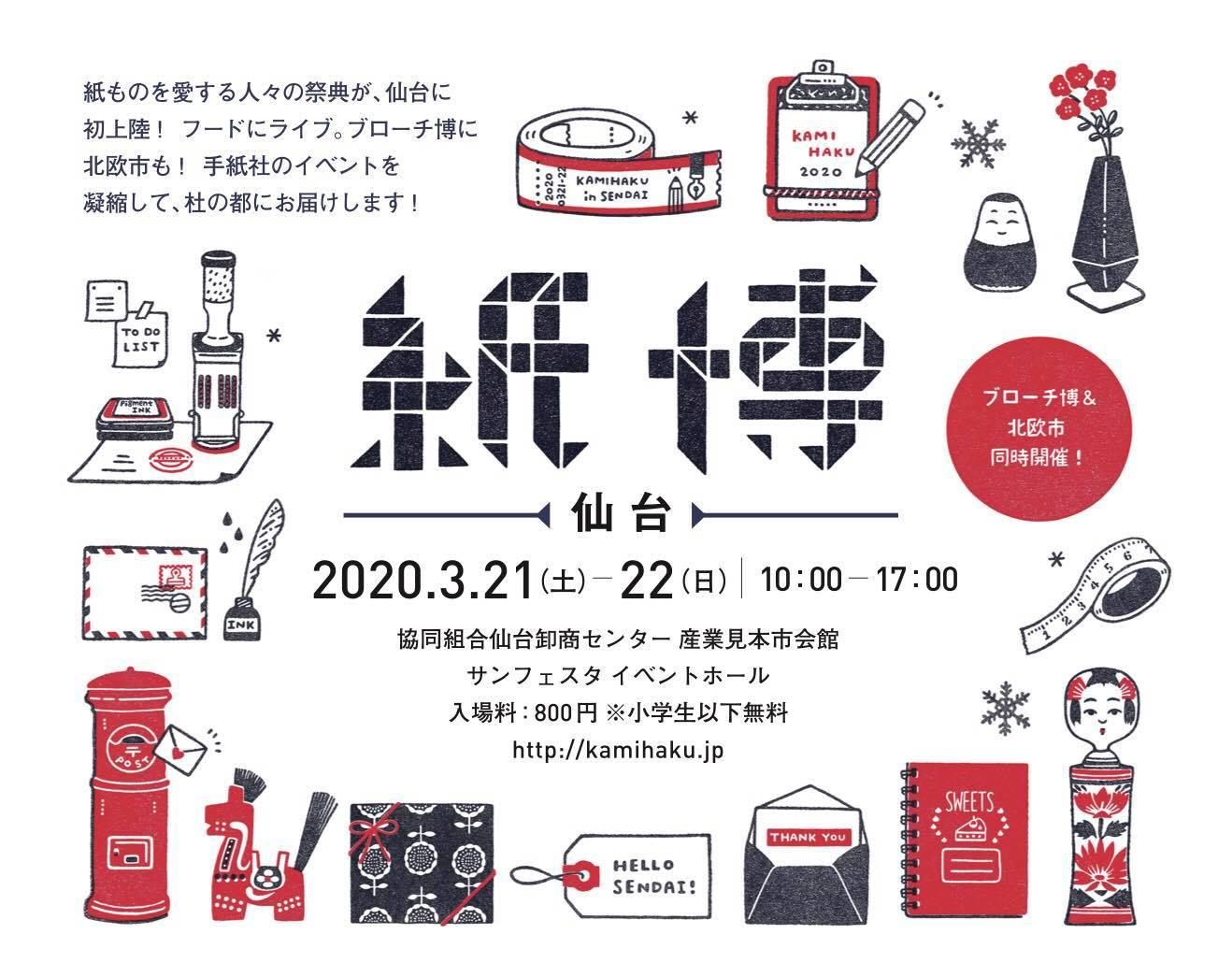 紙博 PAPER EXPO 2020 in 仙台
